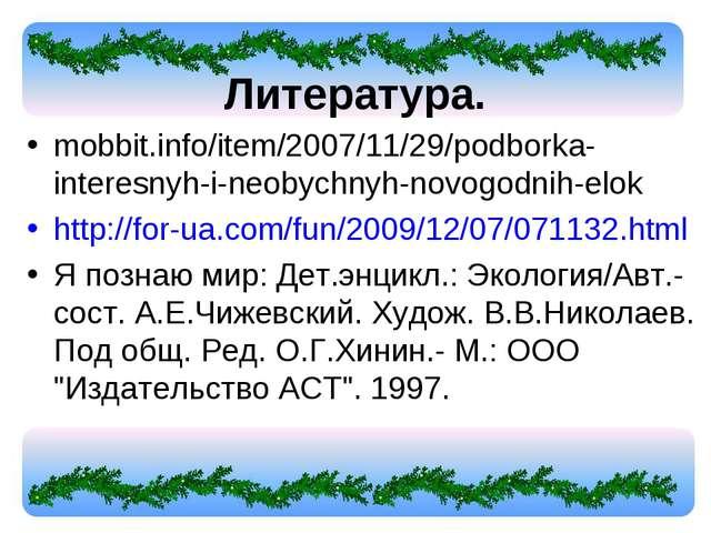Литература. mobbit.info/item/2007/11/29/podborka-interesnyh-i-neobychnyh-nov...