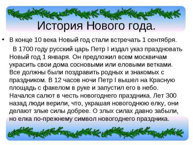 История Нового года. В конце 10 века Новый год стали встречать 1 сентября. В...