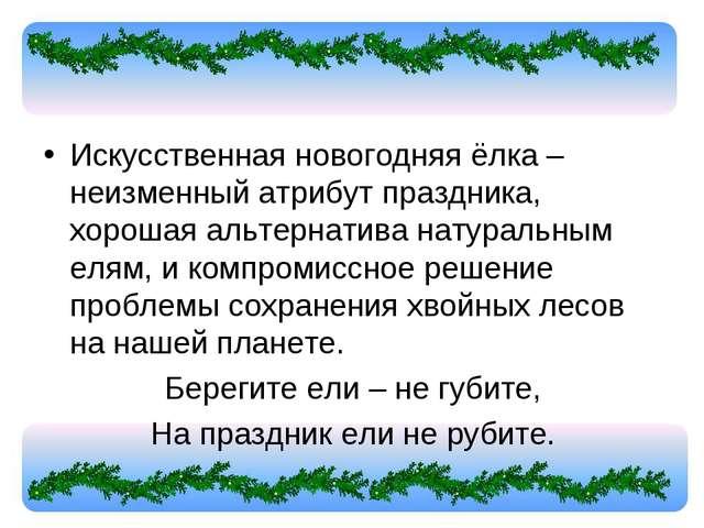 Искусственная новогодняя ёлка – неизменный атрибут праздника, хорошая альтерн...