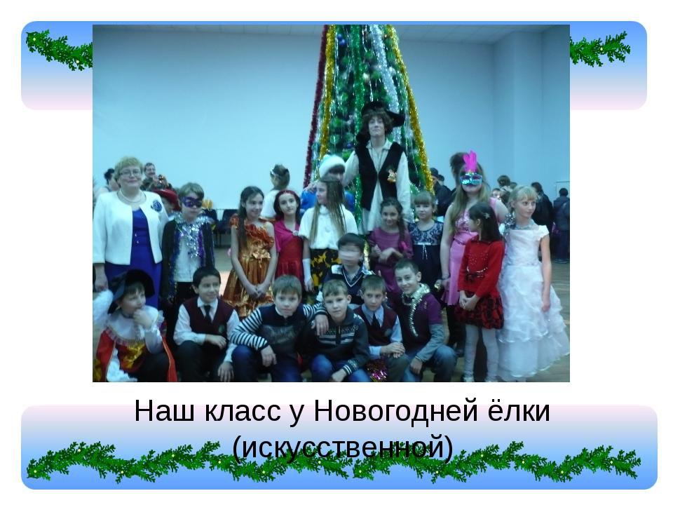 Наш класс у Новогодней ёлки (искусственной)