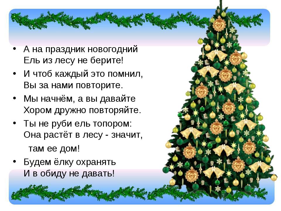 А на праздник новогодний Ель из лесу не берите! И чтоб каждый это помнил, В...