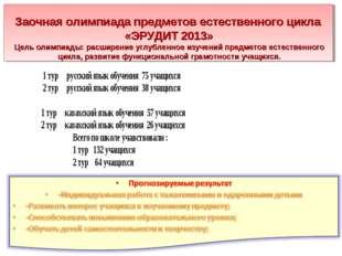 Заочная олимпиада предметов естественного цикла «ЭРУДИТ 2013» Цель олимпиады