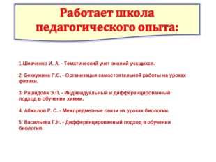 Шевченко И. А. - Тематический учет знаний учащихся. 2. Беккужина Р.С. - Орга