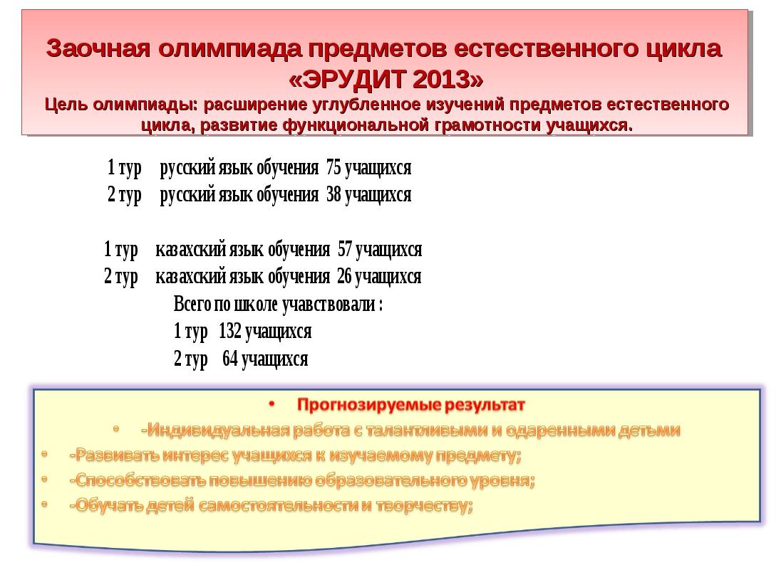 Заочная олимпиада предметов естественного цикла «ЭРУДИТ 2013» Цель олимпиады...
