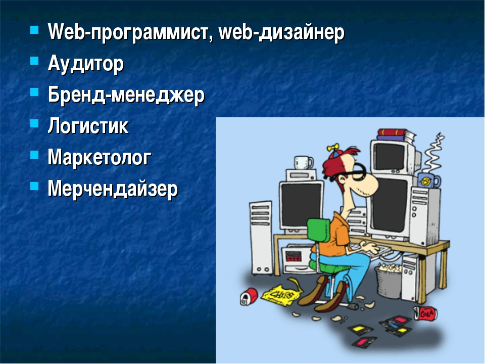 Web-программист, web-дизайнер Аудитор Бренд-менеджер Логистик Маркетолог Мерч...