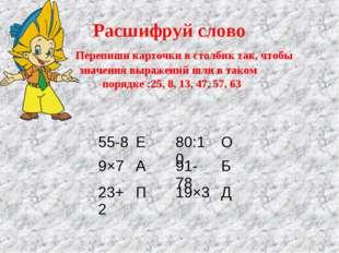 Расшифруй слово Перепиши карточки в столбик так, чтобы значения выражений шл