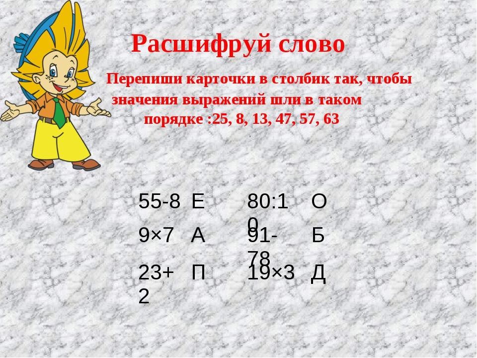Расшифруй слово Перепиши карточки в столбик так, чтобы значения выражений шл...