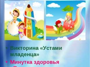 10 день День «Фантазий и юмора» Викторина «Устами младенца» Минутка здоровья