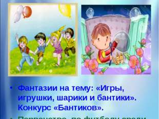 12 день «День игр, игрушек, шариков и бантиков» Фантазии на тему: «Игры, игру