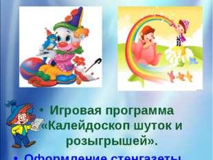 15 день День «Смеха и веселья» Игровая программа «Калейдоскоп шуток и розыгры