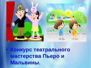 16 день День «Кукольного театра» Конкурс театрального мастерства Пьеро и Маль
