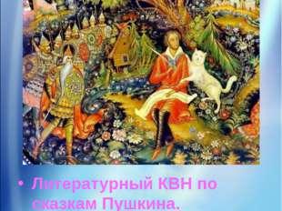 4 день День «Волшебных сказок» Литературный КВН по сказкам Пушкина. Встреча с