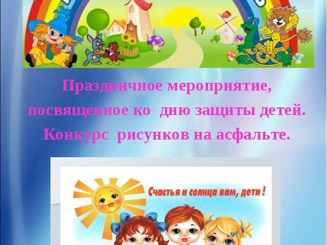 Праздничное мероприятие, посвященное ко дню защиты детей. Конкурс рисунков на...