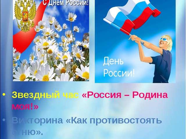 11 день «День России» Звездный час «Россия – Родина моя!» Викторина «Как прот...