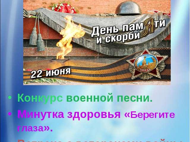 20 день «День памяти и скорби» Конкурс военной песни. Минутка здоровья «Берег...