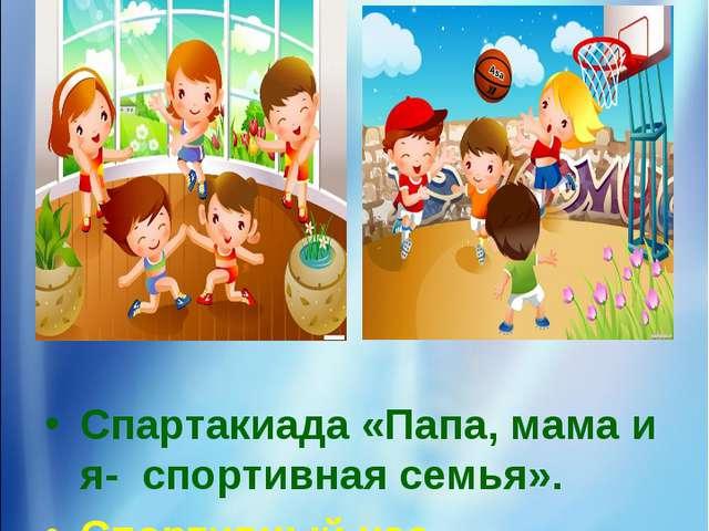8 день «День здоровья и спорта» Спартакиада «Папа, мама и я- спортивная семья...