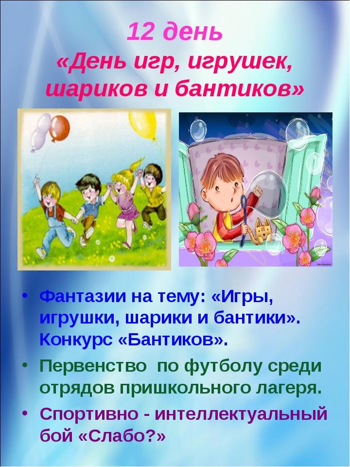 12 день «День игр, игрушек, шариков и бантиков» Фантазии на тему: «Игры, игру...