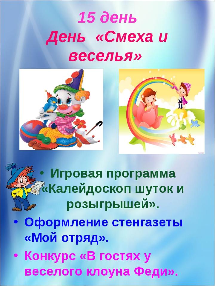 15 день День «Смеха и веселья» Игровая программа «Калейдоскоп шуток и розыгры...