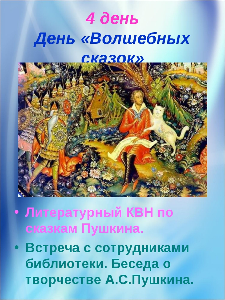 4 день День «Волшебных сказок» Литературный КВН по сказкам Пушкина. Встреча с...