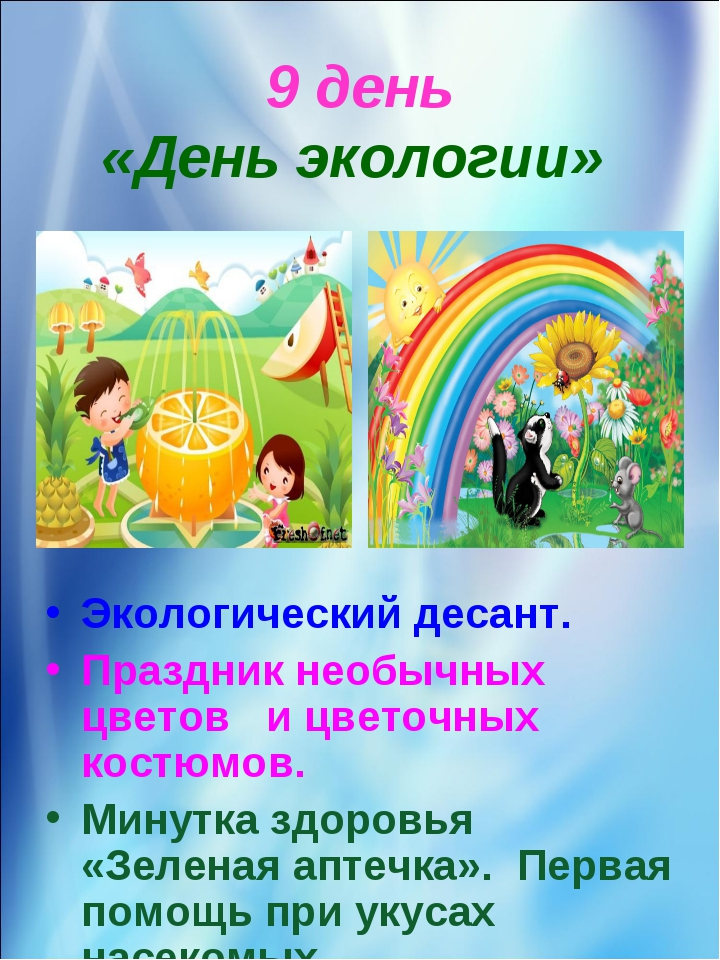 9 день «День экологии» Экологический десант. Праздник необычных цветов и цвет...
