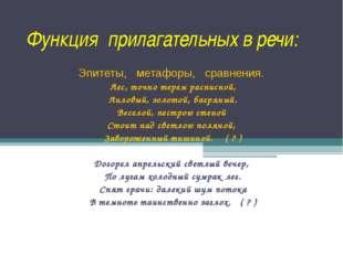 Функция прилагательных в речи: Эпитеты, метафоры, сравнения. Лес, точно терем