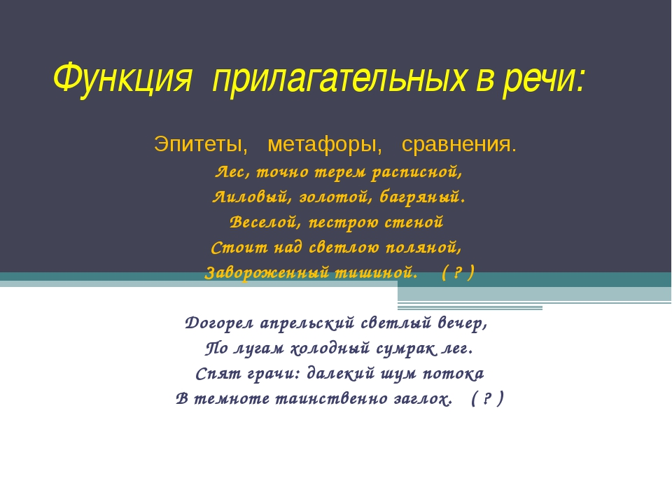 Функция прилагательных в речи: Эпитеты, метафоры, сравнения. Лес, точно терем...