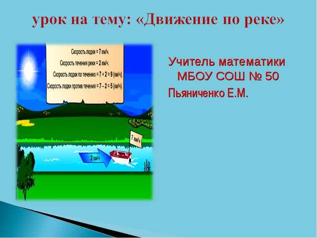 Учитель математики МБОУ СОШ № 50 Пьяниченко Е.М.