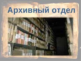 Архивный отдел