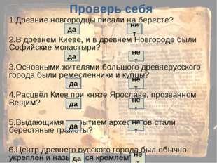 Проверь себя 1.Древние новгородцы писали на бересте? 2.В древнем Киеве, и в д