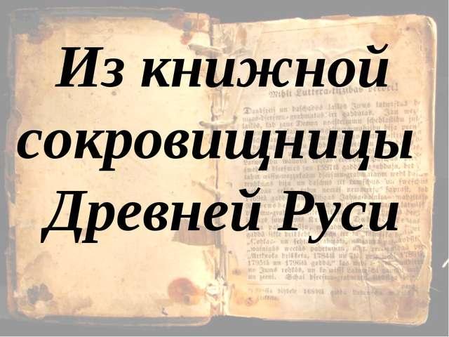 Из книжной сокровищницы Древней Руси
