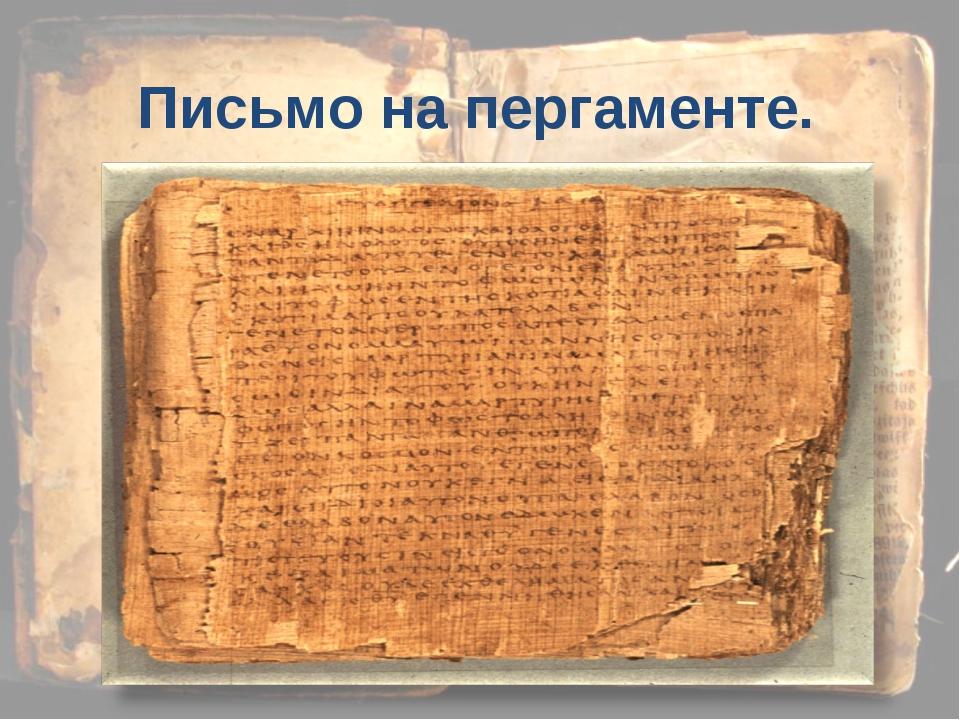 Августа илья, картинки пергамента для детей