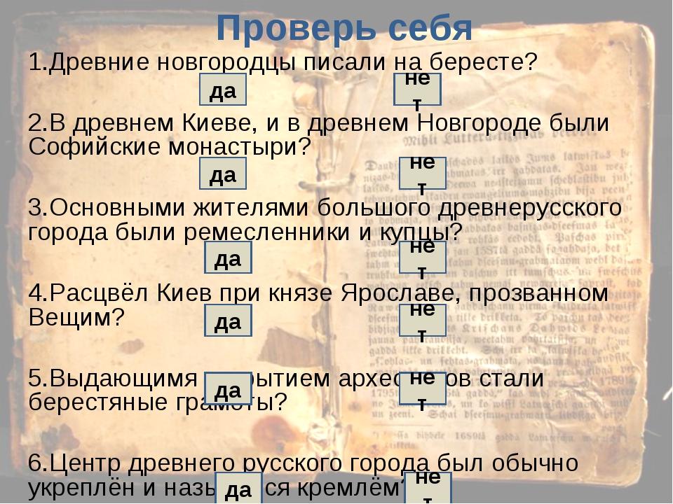 Проверь себя 1.Древние новгородцы писали на бересте? 2.В древнем Киеве, и в д...