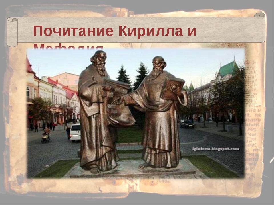 Л Почитание Кирилла и Мефодия
