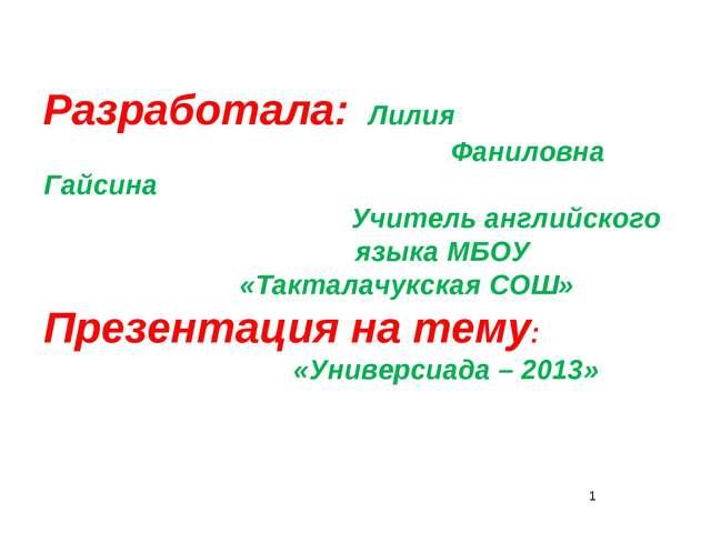 Разработала: Лилия   Фаниловна Гайсина  Учитель английского...