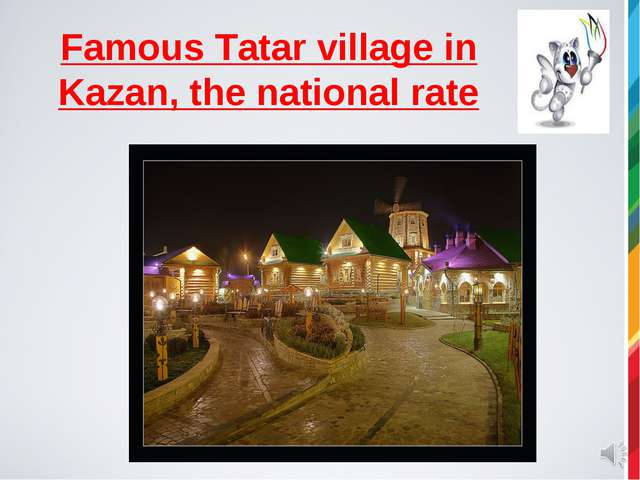 Famous Tatar village in Kazan, the national rate