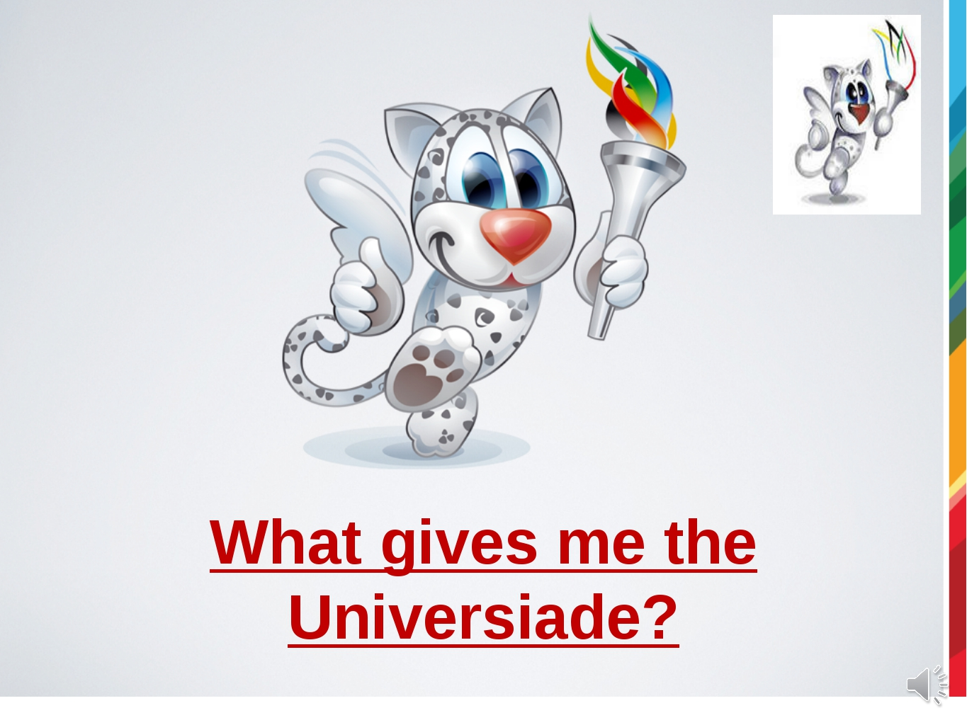 What gives me the Universiade?