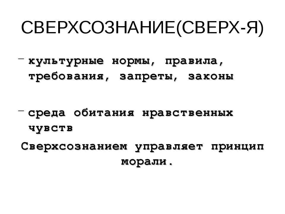 СВЕРХСОЗНАНИЕ(СВЕРХ-Я) культурные нормы, правила, требования, запреты, законы...