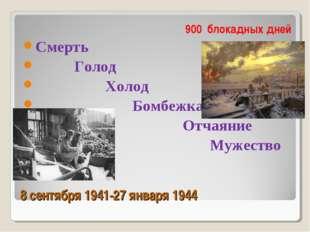 8 сентября 1941-27 января 1944 900 блокадных дней Смерть Голод Холод Бомбежка