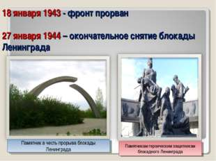 18 января 1943 - фронт прорван 27 января 1944 – окончательное снятие блокады