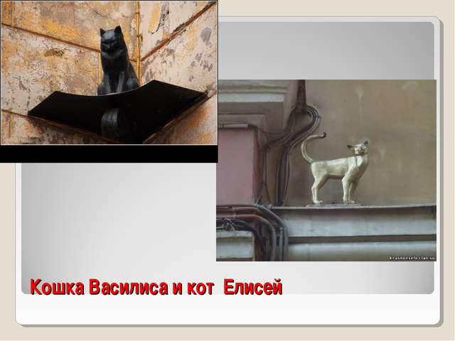 Кошка Василиса и кот Елисей