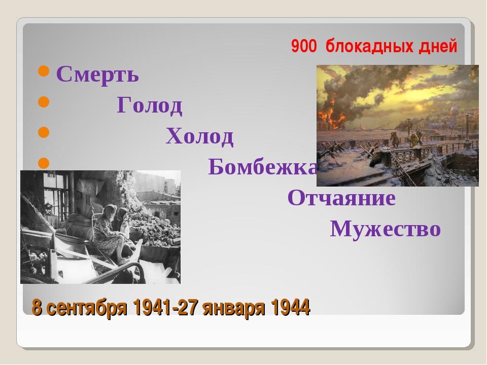 8 сентября 1941-27 января 1944 900 блокадных дней Смерть Голод Холод Бомбежка...