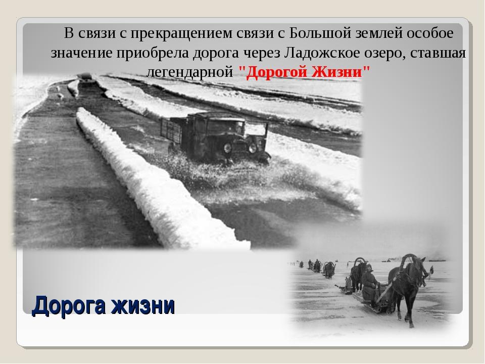 Дорога жизни В связи с прекращением связи с Большой землей особое значение пр...