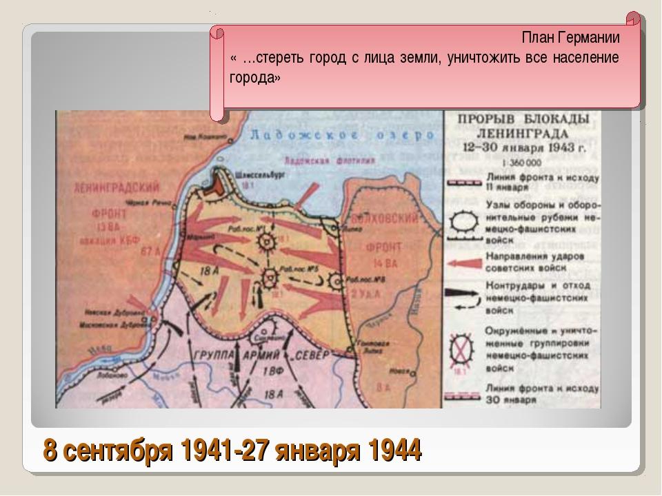 План Германии « …стереть город с лица земли, уничтожить все население города...