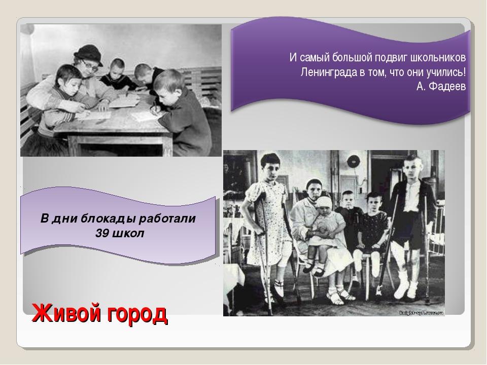 Живой город В дни блокады работали 39 школ