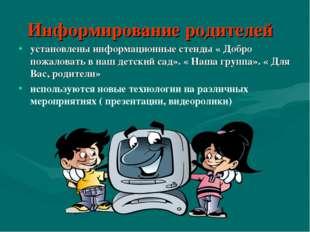 Информирование родителей установлены информационные стенды « Добро пожаловать
