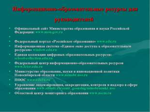 Информационно-образовательные ресурсы для руководителей Официальный сайт Мини