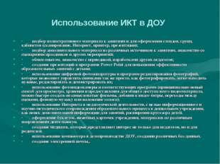 Использование ИКТ в ДОУ · подбор иллюстративного материала к занятиям