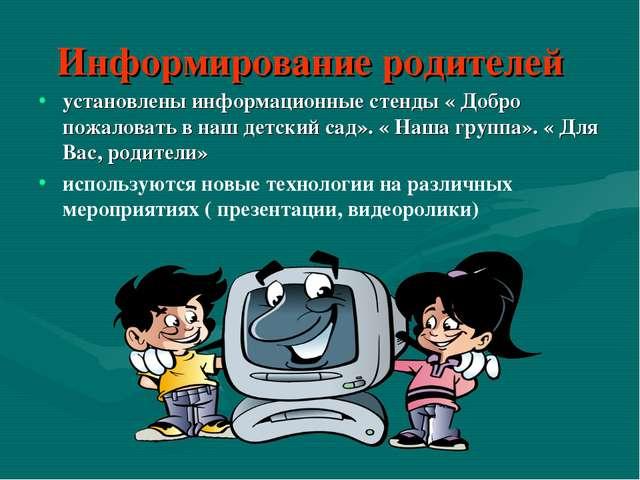 Информирование родителей установлены информационные стенды « Добро пожаловать...