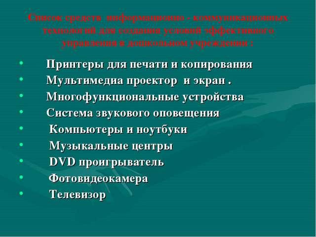 Cписок средств информационно - коммуникационных технологий для создания усло...