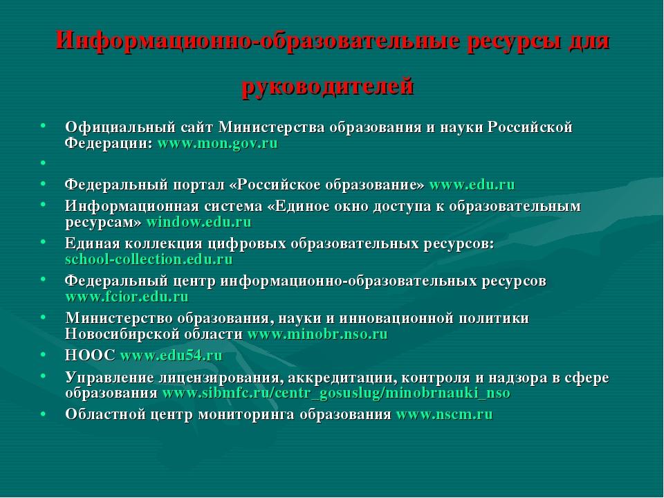 Информационно-образовательные ресурсы для руководителей Официальный сайт Мини...